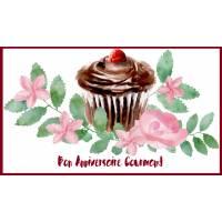 "Carte Anniversaire Gourmand ""Cupcake Chocolat et roses"""